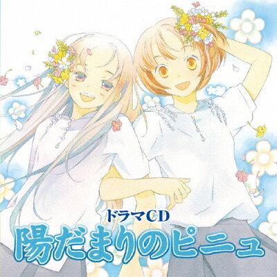ドラマCD 陽だまりのピニュ/CD/FCCC-0125