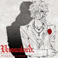 ドラマCD「Vassalord.」アーノルド=パオレと死の影/CD/FCCC-0135