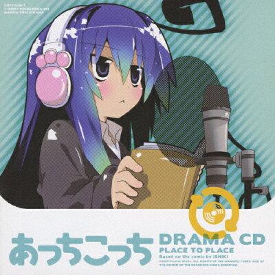 ドラマCD「あっちこっち」/CD/FCCC-0145
