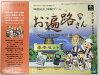 お遍路さん 発心の道場(阿波国)編 (同梱版) / ゲームキューブ