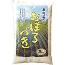 道産米 おぼろづき 2kg