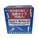 Sport Mineral スポーツミネラル 90袋入りタイプ HG-SPM90
