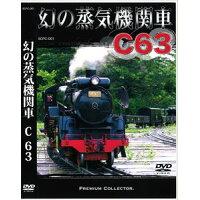 幻の蒸気機関車 C63/DVD/SCPC-001