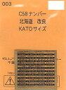003 C58ナンバー1 北海道 改良 再販 レボリューションファクトリー
