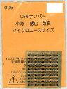 006 C56ナンバー小海・飯山 改良 レボリューションファクトリー