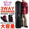 CORAL REEF/コーラルリーフ ボードバッグ SNOWBOARD CASE 150 159 オールインワン ボードケース