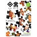 日常 恋の声/DVD/SSMP-0003