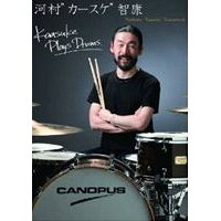 Kaasuke Plays Drums/DVD/ATDV-276