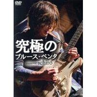 ichiro / 究極のブルース ペンタ
