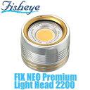 Fisheye/フィッシュアイ 30406 FIX NEO Premiumライトヘッド2200 ゴールドリングシルバー