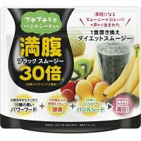 満腹30倍 ダイエットスムージー ブラック 完熟バナナミックス風味 150g