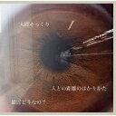 人との距離のはかりかた/CDシングル(12cm)/XQFQ-1203