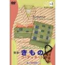 キレイになるシリーズvol.3 簡単!きものコーディネート/DVD/HMX-D003