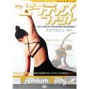 プレミアム ボディ vol.2 ピラティスフィット/DVD/HMX-D007