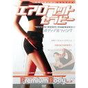 プレミアム ボディ vol.3 エアロフットセラピー/DVD/HMX-D008