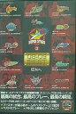 bjリーグ スーパー スターズII 08-09 THE BEST