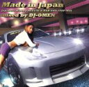 MADE IN JAPAN/CD/GSRC-004