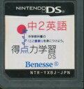ニンテンドーDSソフト 得点力学習DS 中2英語