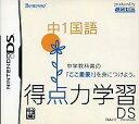 得点力学習DS 中1国語ソフト:ニンテンドーDSソフト/脳トレ学習