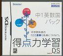 得点力学習DS 中1英数国パックソフト:ニンテンドーDSソフト/脳トレ学習