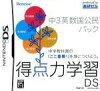 得点力学習DS 中3英数国公民パックソフト:ニンテンドーDSソフト/脳トレ学習
