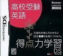 NDS 得点力学習DS 高校受験英語 ベネッセ専売ソフト 20070601