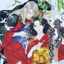 ドラマCD 愛しき爪の綾なす濡れごと/CD/FACA-0066