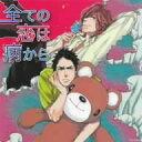 全ての恋は病から/CD/FACA-0088