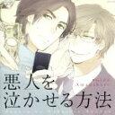 悪人を泣かせる方法/CD/FACA-0109