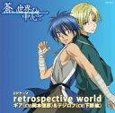 retrospective world/CDシングル(12cm)/FACA-0116
