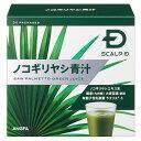 スカルプD ノコギリヤシ青汁 30日分(105g(3.5g*30包))
