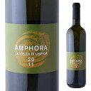 アンフォラ ビアンコ NV カステッロ ディ リスピーダAMPHORA BIANCO NV CASTELLO DI LISPIDA(イタリアワイン)