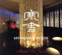 マイ・ハンブル・ハウス~アジアン・ニュー・ジャズ/CD/BYOM-0003