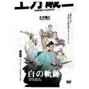 土方歳三 白の軌跡/DVD/AOIS-1