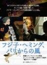 """フジ子・ヘミング、パリからの風-素敵なモンマルトルの部屋、そしてパリで描いた初めての絵本""""紙のピアノ物語""""-/DVD/AOIS-2"""