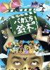 パパイヤ鈴木の「バカな方の鈴木のDVDコミックス1」/DVD/PZSD-101