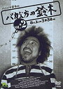 パパイヤ鈴木の「バカな方の鈴木のDVDコミックス2」/DVD/PZSD-102