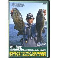 (DVD)ALVAN:野尻湖徹底攻略 プリアフター スモールマウスバスバイブル5 DVD (DVD・書籍)