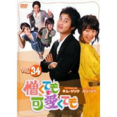 DVD 憎くても可愛くても VOL.34(字幕) レンタル落ち