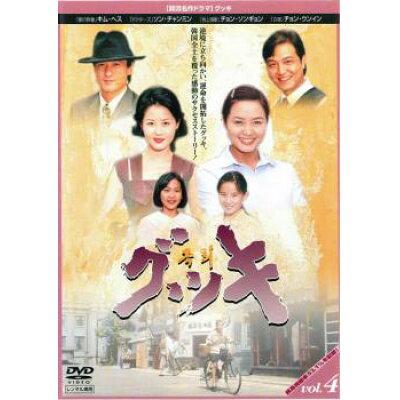 DVD グッキ 4 【韓国ドラマ】