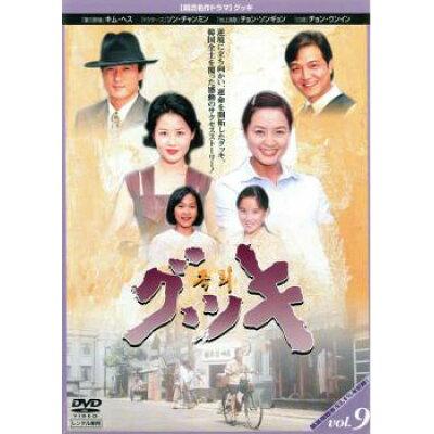 DVD グッキ 9 【韓国ドラマ】