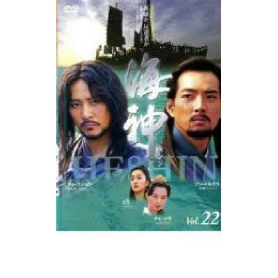 DVD海神HESHIN [ヘシン] VOL.22【韓国ドラマ】