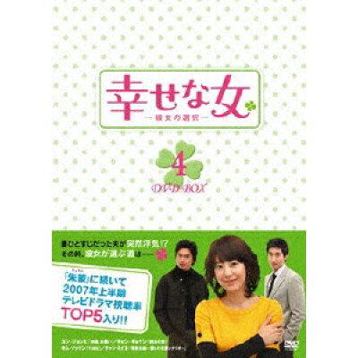 幸せな女-彼女の選択- DVD-BOX 4/DVD/KEDV-0130