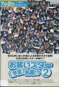 お笑いスター(予定)名鑑!? 2DVD/邦画TV