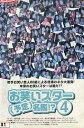 お笑いスター(予定)名鑑!? 4DVD/邦画TV