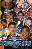 笑激!東京ビタミン寄席 Vol.5DVD/邦画TV