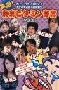 笑激!東京ビタミン寄席 Vol.6DVD/邦画TV