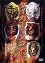 タイガーマスク列伝/DVD/DMC-501