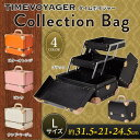 TIMEVOYAGER タイムボイジャー Collection Bag Lサイズ
