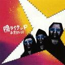陽ライタッP/CD/CHCD-0002
